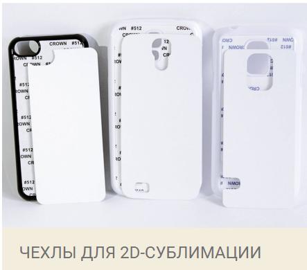 Чехол под 2D IPhone, разные модели.