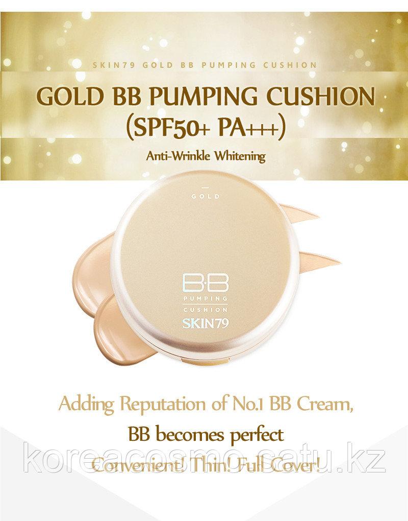 BB кушон Skin79 Gold BB Pumping Cushion