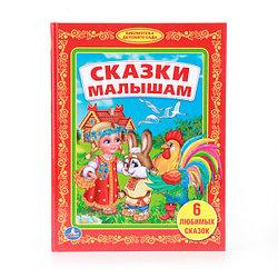 """Книга """"Сказки малышам"""""""