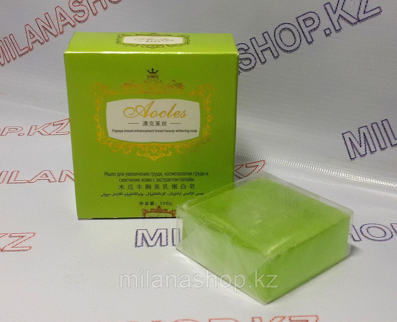Лечебное мыло для увеличения груди, косметологии груди  и смягчения кожи папаи Aocles