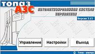 Автоматизированная система управления Топаз-АЗС Lite