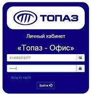 Програмное обеспечение Топаз — Личный кабинет, фото 1