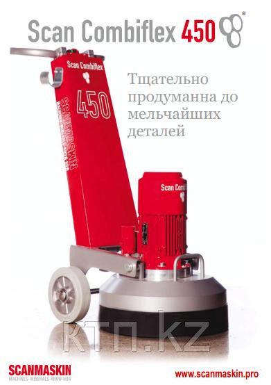 Шлифовальная машина Scan Combiflex 450 NS с планетарным врашением