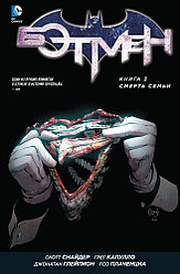 """Комикс """"Бэтмен. Книга 3. Смерть Семьи"""""""