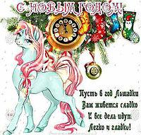 С годом Лошади!!! Везет лошадка для клиентов, Удач в четырнадцатый год!