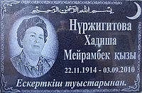 Мусульманские мемориальные плиты с портретом