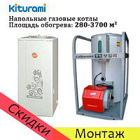 Котел газовый Kiturami KSG-50 R