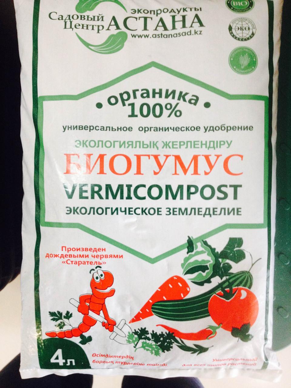 Биогумус Vermicompost