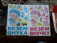 """Набор декоративных магнитов для выписки мальчика """"везу внука"""""""