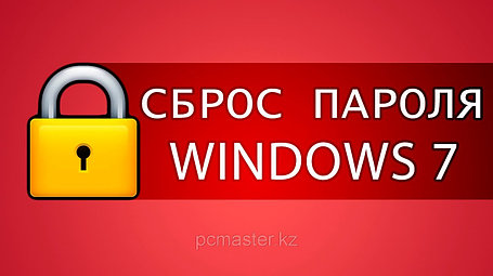 Восстановление, сброс пароля windows 7, 10., фото 2