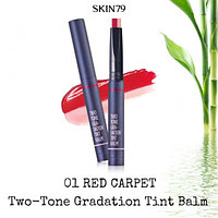 "Тинт-бальзам для губ ""SKIN79 TWO-TONE GRADATION TINT BALM"