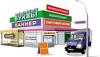 Баннер и наклейки - Наружная реклама!!!
