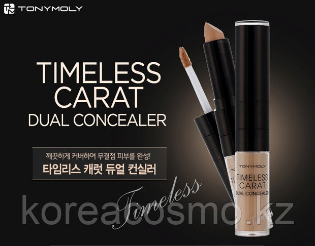 Tony Moly Двойной консилер Timeless Carat Dual Concealer