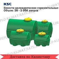 Ёмкость цилиндрическая KSC 1000 л горизонтальная