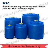 Ёмкость цилиндрическая KSC 300 л вертикальная
