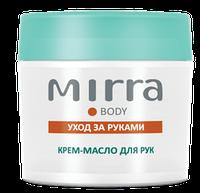 MIRRA Крем-масло для рук