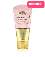 MISSHA REAL MOIST 24 ROSE HIPS HAND CREAM КРЕМ ДЛЯ РУК ШИПОВНИК