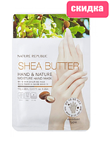 NATURE REPUBLIC SHEA BUTTER HAND & NATURE MOISTURE МАСКА ДЛЯ РУК С МАСЛОМ ШИ