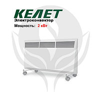 Электроконвектор Келет ЭВУБ 2,0 до 20 м2