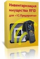 Инвентаризация имущества RFID для «1С:Предприятия»