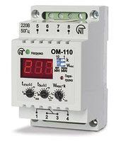 Реле ограничения мощности ОМ-110, фото 1
