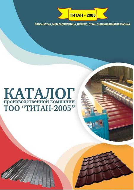 ТОО Титан 2005