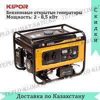 Бензиновый открытый генератор Kipor KGE12E