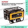 Бензиновый открытый генератор Kipor KGE6500X3
