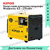 Ультратихий дизельный генератор Kipor KDE120SS3+KPA40160DQ52A