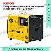 Ультратихий дизельный генератор Kipor KDE16SS+KPEC40050DP52A