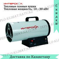 Тепловая газовая пушка Интерскол ТПГ-15
