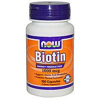 Биотин (В7), 1000 мкг., 100 капсул. Now Foods