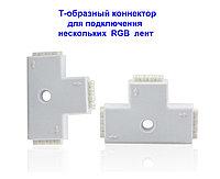 Т-образный коннектор для RGB светодиодных лент, фото 1