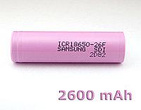 Аккумулятор Samsung 18650 2600mAh (ICR18650-26F)