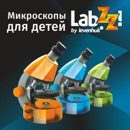 Детские микроскопы