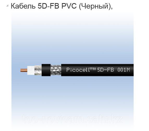Высокочастотный кабель 5D-FB PVC