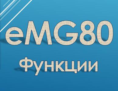Памятка. IP АТС eMG80. Парковка вызова (Call Park)