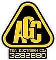 ТОО «AGC - Азия Газ Компани»