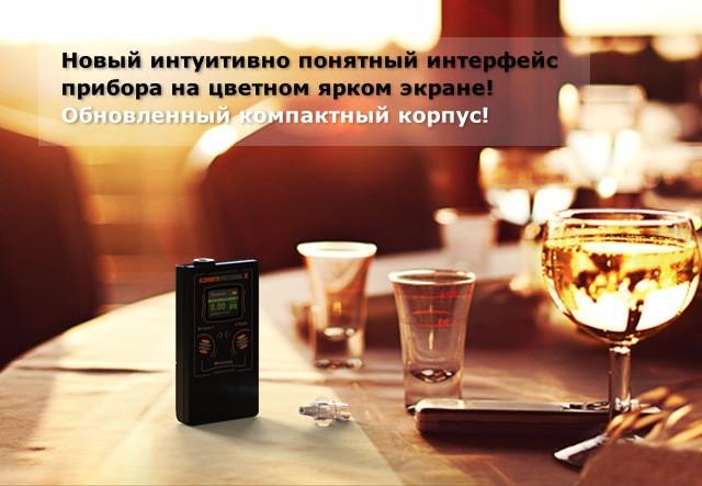 компактный и точный алкотестер