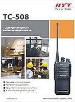 Радиостанции HYT TC-508  Астана,Караганда, Алматы
