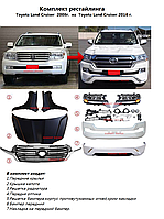 Комплект рестайлинга  Toyota Land Cruizer 2008 наToyota Land Cruizer 2016