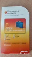 Microsoft Office Professional 2010, Pусская версия, карта ключа