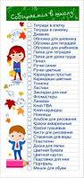список канцтоваров для школьника