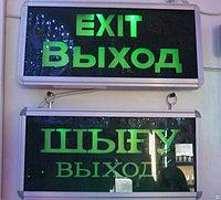 """Световое Табло одностороннее """"Шығу- выход"""" TB-002"""