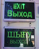 "Световое Табло двухстороннее ""Шығу"" TB-004"