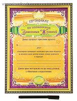 """Сертификат в рамке """"На исполнение желаний"""" и маркер"""