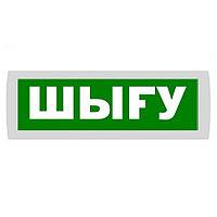 """Табло световое ОПОП 1-8 """"ШЫГУ"""", 12В"""