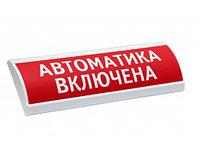 "Табло световое Люкс-12 ""АВТОМАТИКА ВКЛЮЧЕНА"""