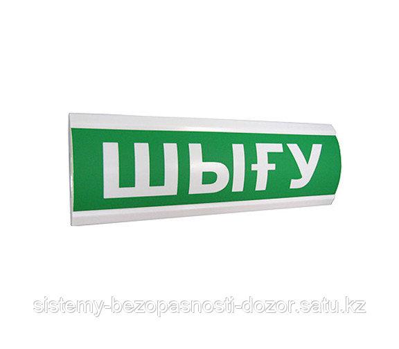 """Табло световое Люкс-220 """"ШЫГУ"""""""