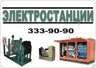 Электростанции ,бензиновые (генераторы) в Алматы